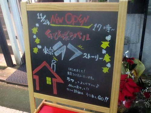東京ラフストーリー(江古田)