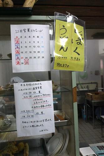 20131213しっぽく上田製麺所