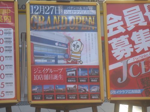 ジェイクラブ(江古田)