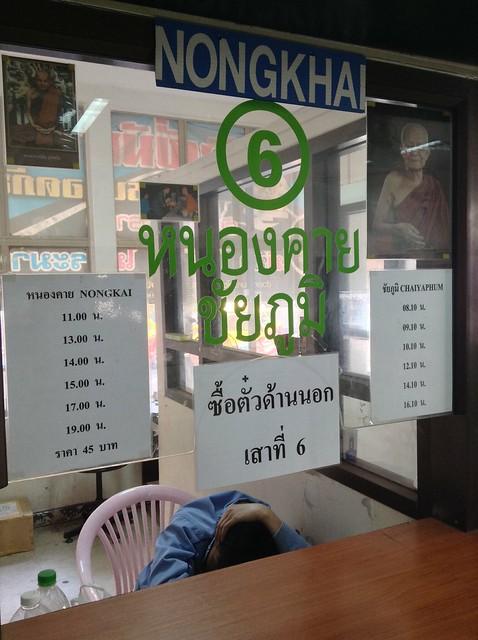 Udon Thani - Nong Khai THB 45