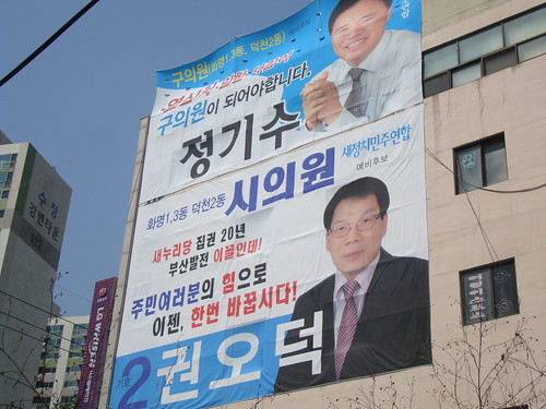 Election Campaign Busan