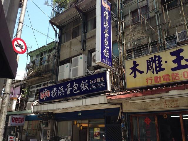 台北古亭。橫濱蛋包飯:招牌已經很舊了,據說這間店是老字號