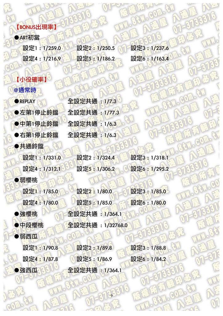 S0192鬼太郎~黑鬼太郎之野望 中文版攻略_Page_10
