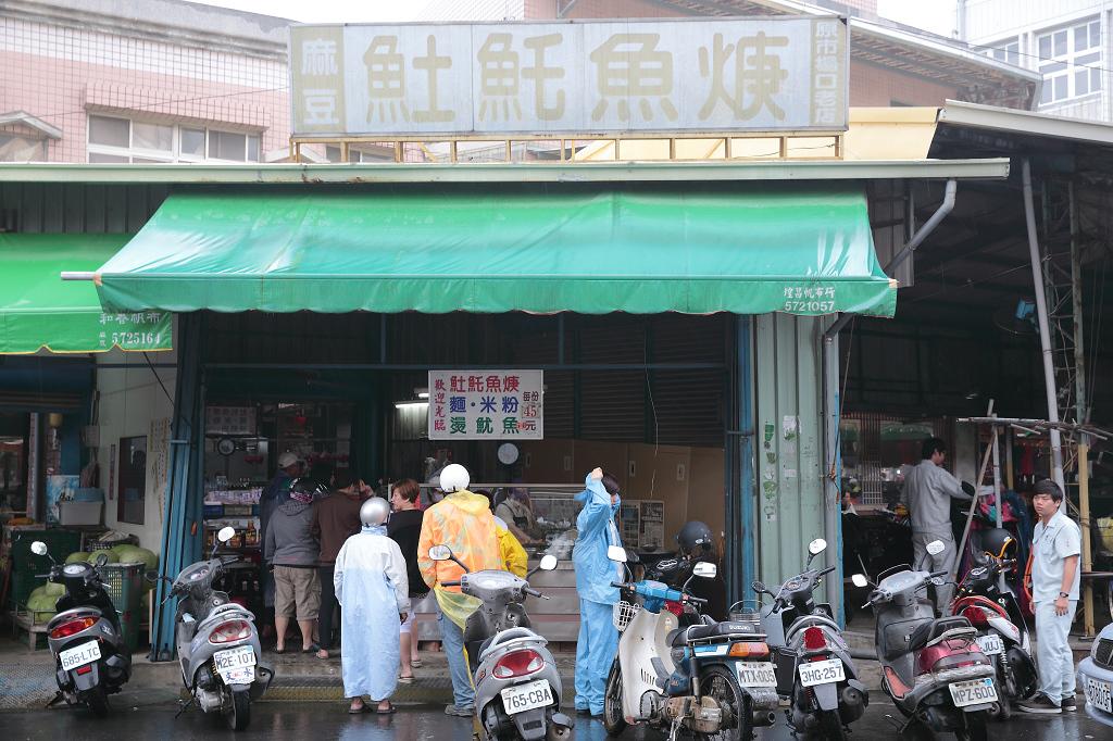 20140509-1麻豆-土魠魚羹 (1)