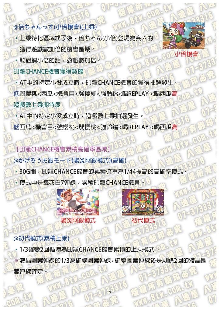 S0247水戶黃門 喝 中文版攻略_Page_10