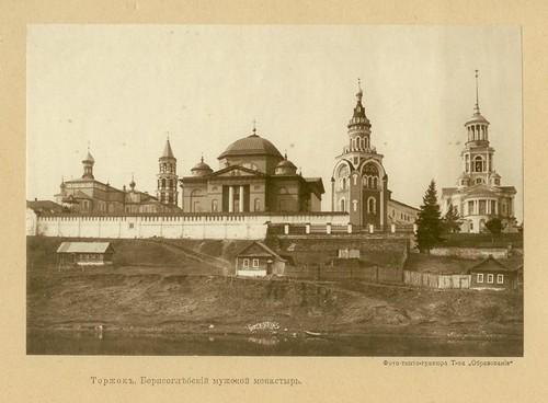 Торжокъ. Борисоглебский мужской монастырь