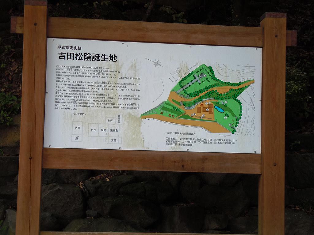 吉田松陰誕生地案内板