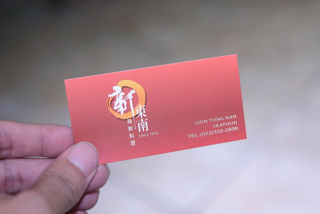 20160704中正-新東南海鮮餐廳 (31)