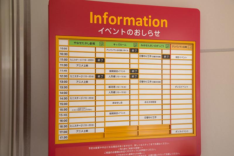 Anpanman_museum_YOKOHAMA-31