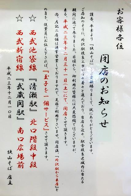 所沢駅の旧狭山そば
