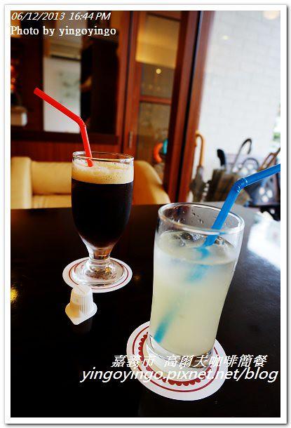 嘉義市_高爾夫咖啡簡餐20130612_DSC04273