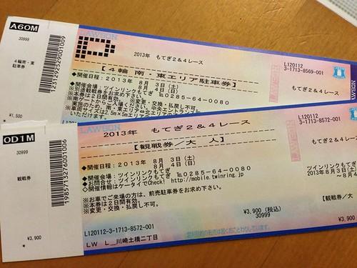 もてぎ2&4レース チケット