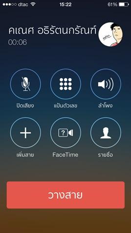 Call iphone