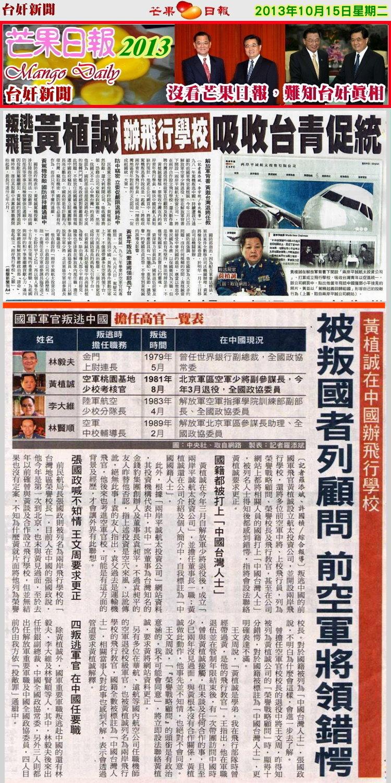 131015芒果日報-台奸新聞--叛逃飛官黃植誠,吸收台青促統一