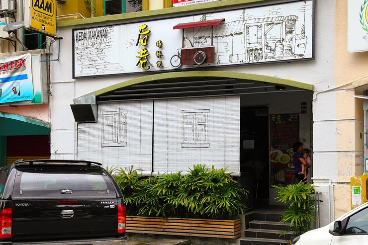 Hou-Xiang-Sri-Damansara
