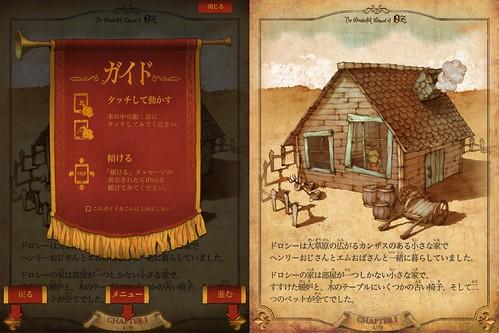 オズの魔法使い- Oz for iPad3