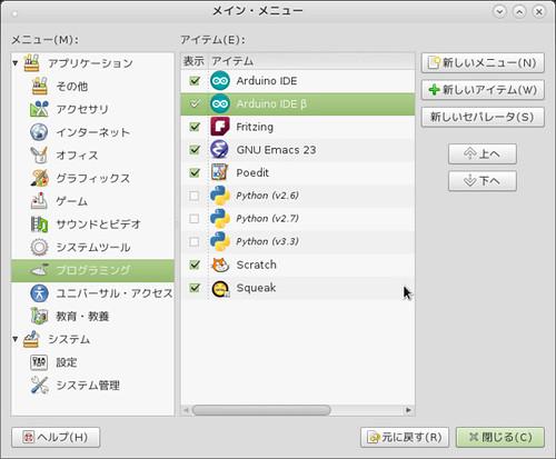 Screenshot-メイン・メニュー