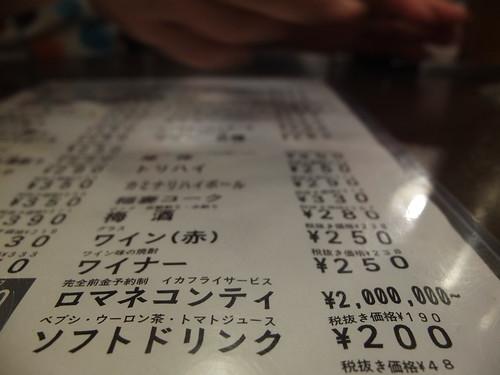 晩杯屋(大井町店)_04