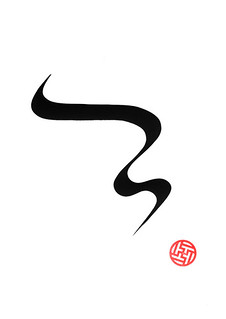 'ha' (breath) in tibetan smra dbang yig gsar brgyad pa script  'Ha' is the bīja mantra of Kṣitigarbha / Jizō / Sai Nyingpo (sa yi snying po) / Earth Treasury.