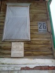 Photo of White plaque number 30622