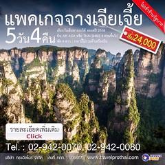 """ว้าว! แพคเกจ #จางเจียเจี้ย #ทัวร์จีนคุณภาพ #ไม่เข้าร้านรัฐบาล ถ้าอยากดูเพิ่มเติม เปิดแอพพลิเคชัน LINE SHOP และค้นหาโดย Shop ID """"LS109564"""" เลยจ้า #LINESHOP #travelprothai"""