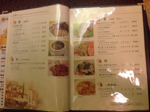 nagasaki-kojiyamachi-keikaen-menu02