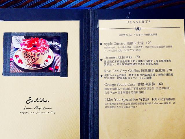 台北信義區風格下午茶咖啡館推薦i met you菜單menu (2)