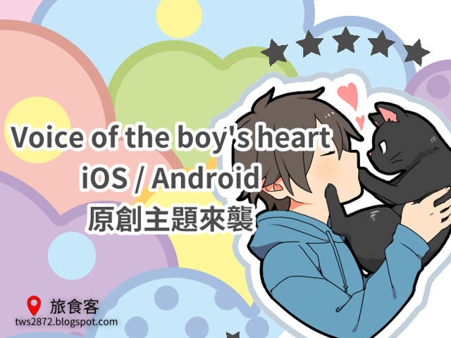 LINE 主題-Voice of the boy's heart
