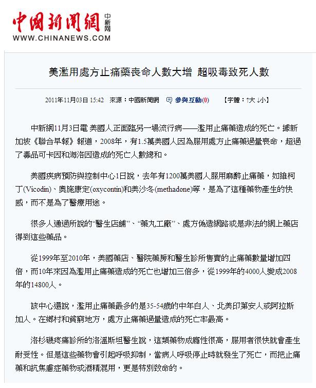美濫用處方止痛藥喪命人數大增 超吸毒致死人數/這些藥物會引起呼吸抑制,當病人呼吸停止時就發生了死亡,而把止痛藥和抗焦慮症藥物或酒精混用,更是特別致命的/來源:中國新聞網