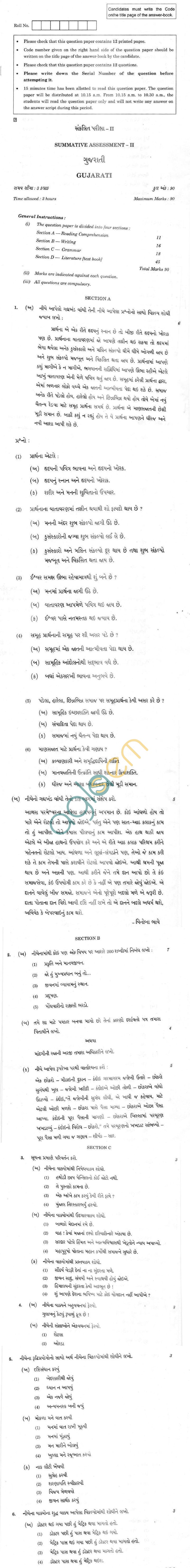 CBSE Compartment Exam 2013 Class X Question Paper - Gujarati