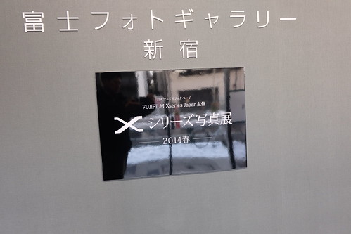FUJIFILM X-Series Photo Exhibition 2014 spring 05