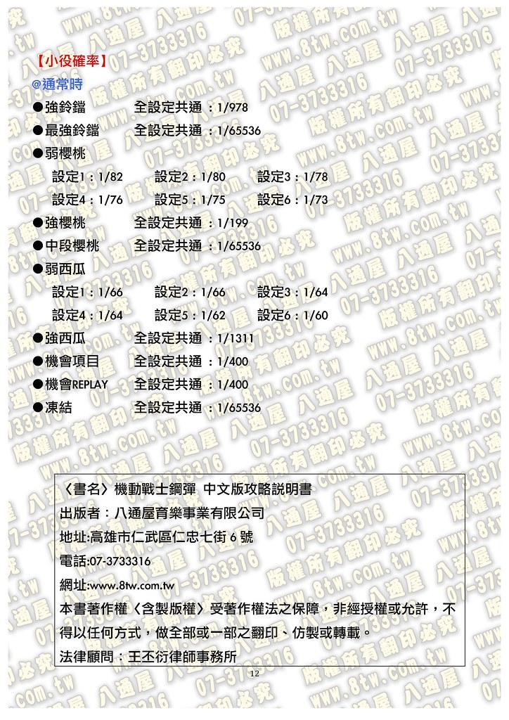 S0186 機動戰士鋼彈 中文版攻略_Page_13