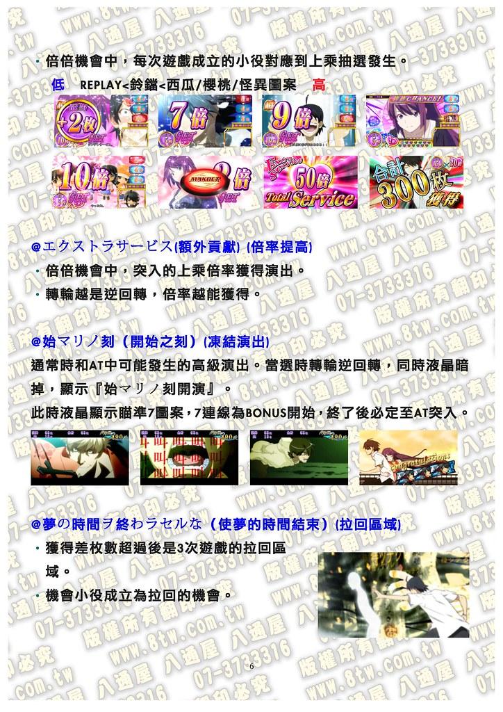 S0166化物語 中文版攻略_Page_07