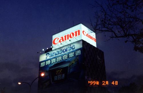 霓虹塔-Canon