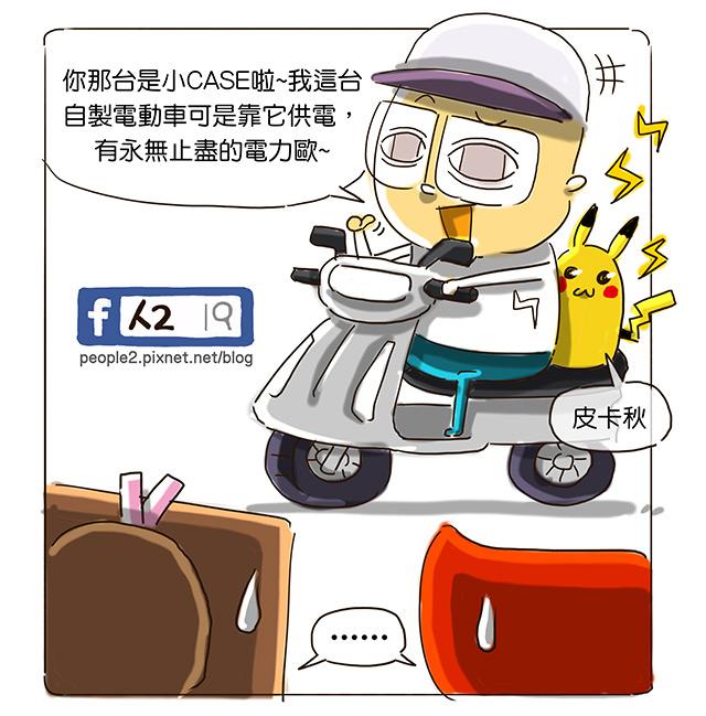 中華e-moving電動二輪車 電動機車 省力牽車裝置 自動倒車裝置 智慧定速巡航 Boost加速器 自動駐車架 動力型鋰電池 e-moving 鋰電池 人2 人2的插画星球 People2 instagram people2planet