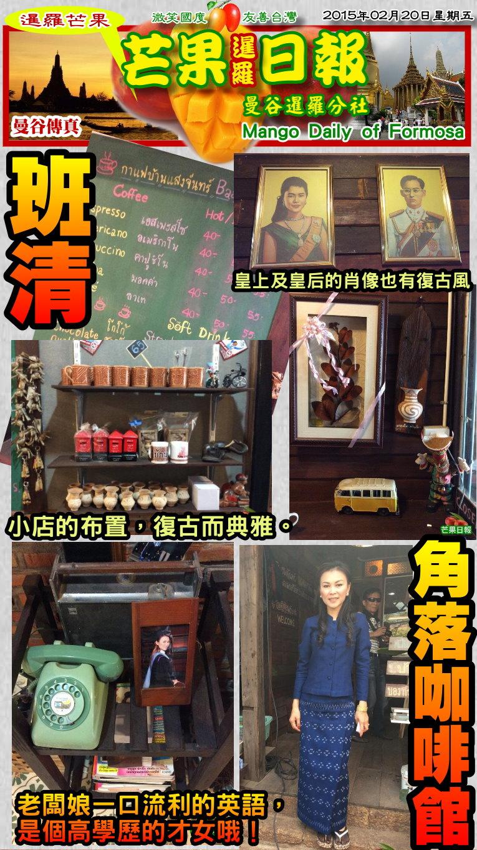 150220芒果日報--國際新聞--班清角落咖啡館,典雅復古又時尚