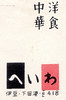 allumettes japon010