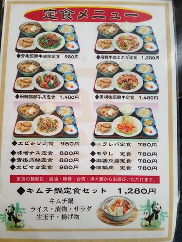 gifu-takayama-kakouen-menu06