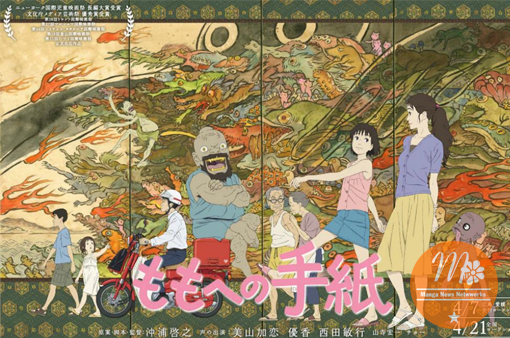 26981612074 d86431128a o Những anime movie hay nhất thế kỷ 21