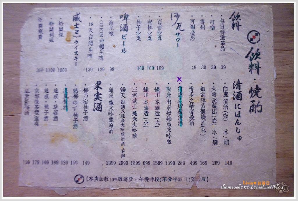 武侍酒 日式居酒屋 - 56
