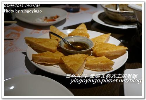 雲林斗六_聖泰旻泰式主題餐廳20130509_DSC03417