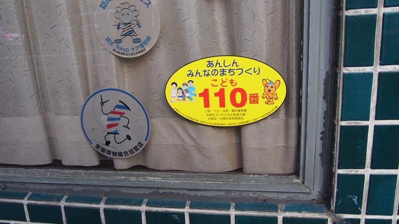 Tokyo Honeymoon 2013_day06_195