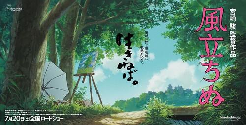 130607(1) - 有「宮崎駿」遺言 + 少見『主角大銀幕親吻』之劇場版《風立ちぬ》(風起雲湧)公布5張最新海報&配音陣容! 6 FINAL