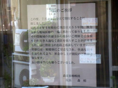 森耳鼻咽喉科(桜台)