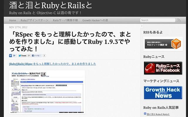 「RSpec をもっと理解したかったので、まとめを作りました」に感動してRuby 1.9.3でやってみた!