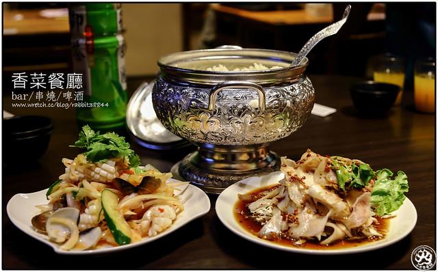 泰式料理-香菜餐廳bar、串燒、啤酒