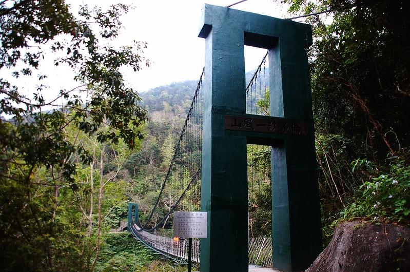 山風一號吊橋 2