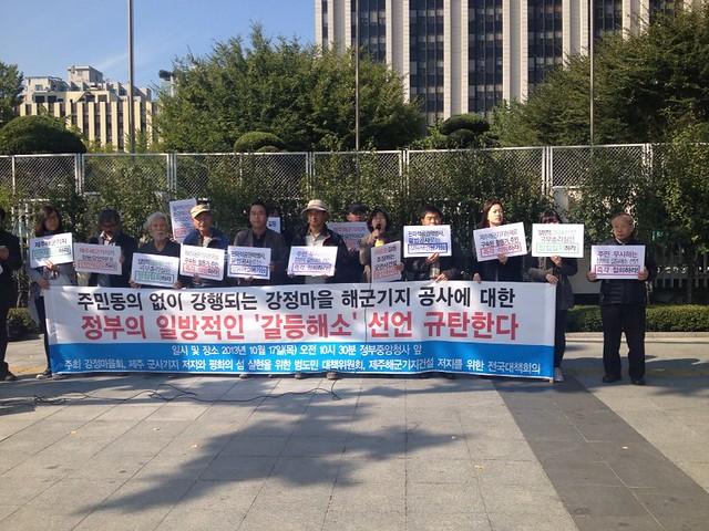 20131017_기자회견_정부의일방적갈등해소선언규탄