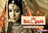 Saami Potta Mudichu 07-04-2015 | Tamil TV Serial