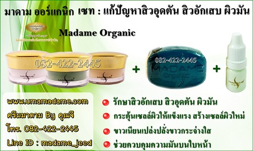 ครีมมาดาม,มาดามออแกนิก,มาดามออแกนิค,madame organic, madame organic hiso,บริษัทมาดามออแกนิก